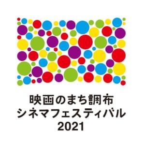 「映画のまち調布 シネマフェスティバル2021」ロゴ