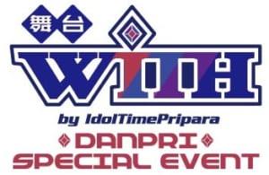 舞台「WITH by IdolTimePripara」DANPRI SPECIAL EVENT イベントロゴ
