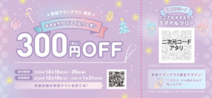 新宿サザンテラスのお店で使えるクーポンキャンペーン「キキ&ララスマイルクーポン」