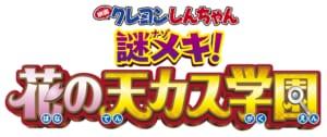 「映画クレヨンしんちゃん 謎メキ!花の天カス学園」ロゴ