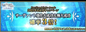 「Fate/Grand Order Arcade」サーヴァント強化大成功&極大成功確率3倍_バナー