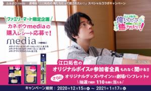 劇場版「江口拓也の俺たちだって癒されたい!」×カネボウmediaスペシャルコラボキャンペーン