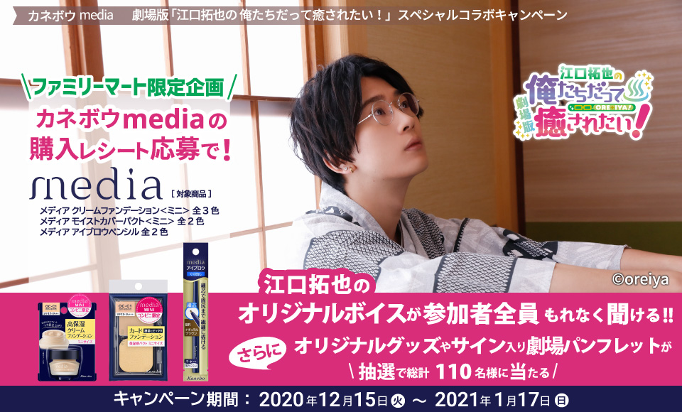 劇場版「俺癒」が化粧品メーカーとファミマ限定コラボ実施!江口拓也さんインタビュー公開