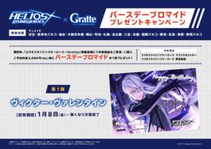 「エリオスライジングヒーローズ」×アニメイトカフェ「Gratte」バースデーブロマイドキャンーペーン