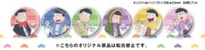 どん兵衛×おそ松さんキャンペーン 景品:缶バッジ