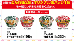 どん兵衛×おそ松さんキャンペーン 対象商品