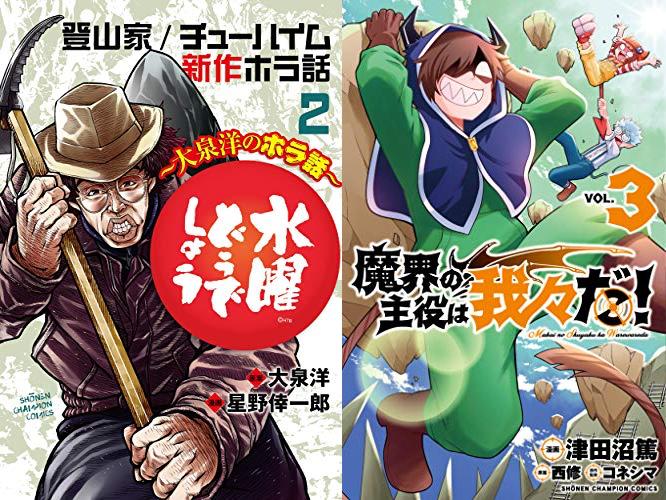 【2020年12月8日】本日発売の新刊一覧【漫画・コミックス】