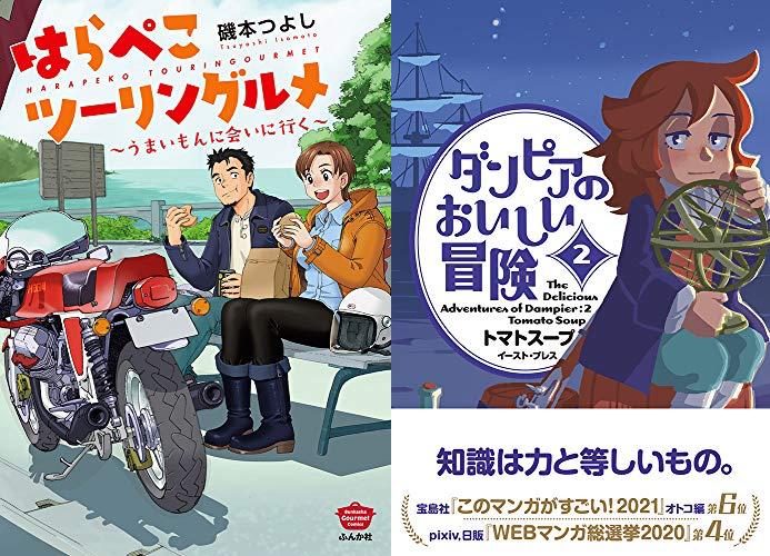 【2020年12月14日】本日発売の新刊一覧【漫画・コミックス】