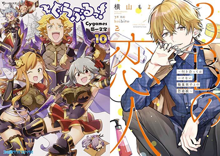 【2020年12月15日】本日発売の新刊一覧【漫画・コミックス】