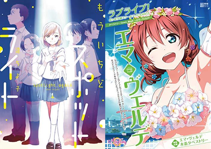 【2020年12月16日】本日発売の新刊一覧【漫画・コミックス】