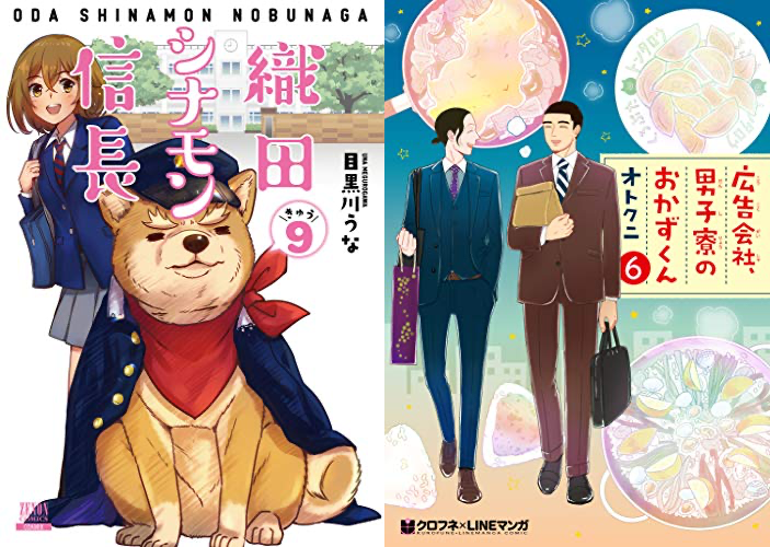 【2020年12月19日】本日発売の新刊一覧【漫画・コミックス】