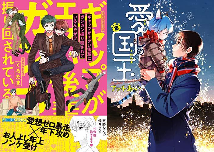 【2020年12月21日】本日発売の新刊一覧【漫画・コミックス】