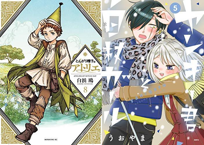 【2020年12月23日】本日発売の新刊一覧【漫画・コミックス】
