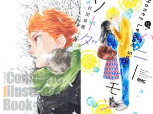 「ハイキュー!! Complete Illustration book 終わりと始まり」、「ハニーレモンソーダ(15)」
