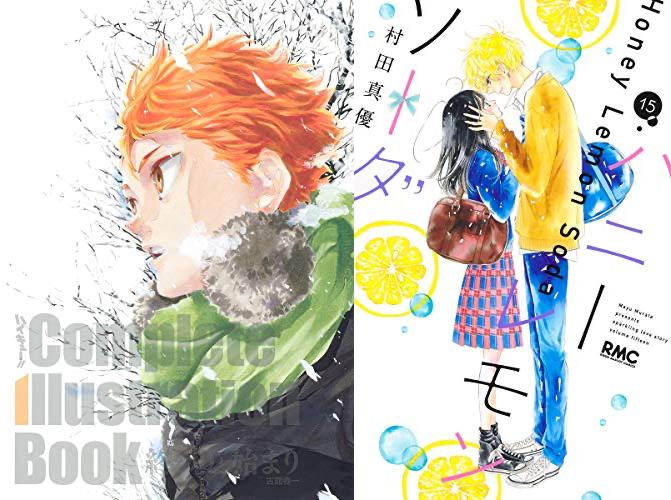 【2020年12月24日】本日発売の新刊一覧【漫画・コミックス】
