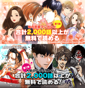 「LINE マンガ祭 20-21」無料話増量キャンペーン