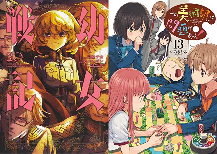 【2020年12月26日】本日発売の新刊一覧【漫画・コミックス】