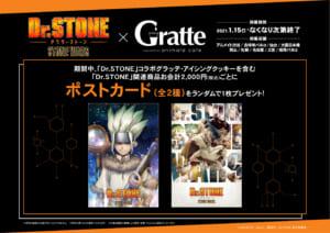 「Dr.STONE」×「Gratte」キャンペーン
