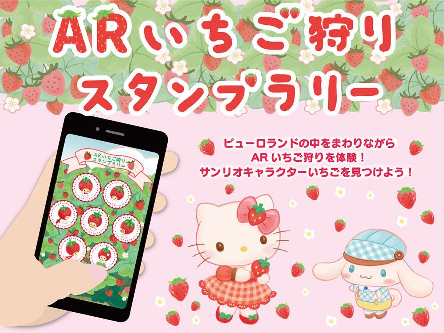 「Sweets Puro」ARいちご狩りスタンプラリー