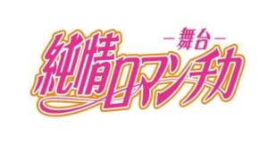 舞台「純情ロマンチカ」ロゴ
