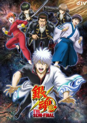 「銀魂」新作アニメ特別編のタイトルが「銀魂 THE SEMI-FINAL」に決定!描き下ろしのキービジュルも初解禁