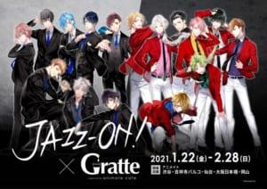 「JAZZ-ON!」×「Gratt」
