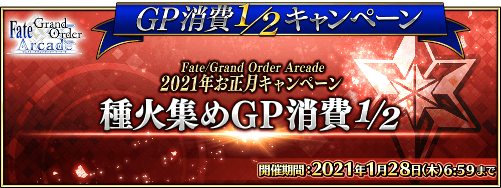 「Fate/Grand Order Arcade」種火集め消費GP二分の一_バナー