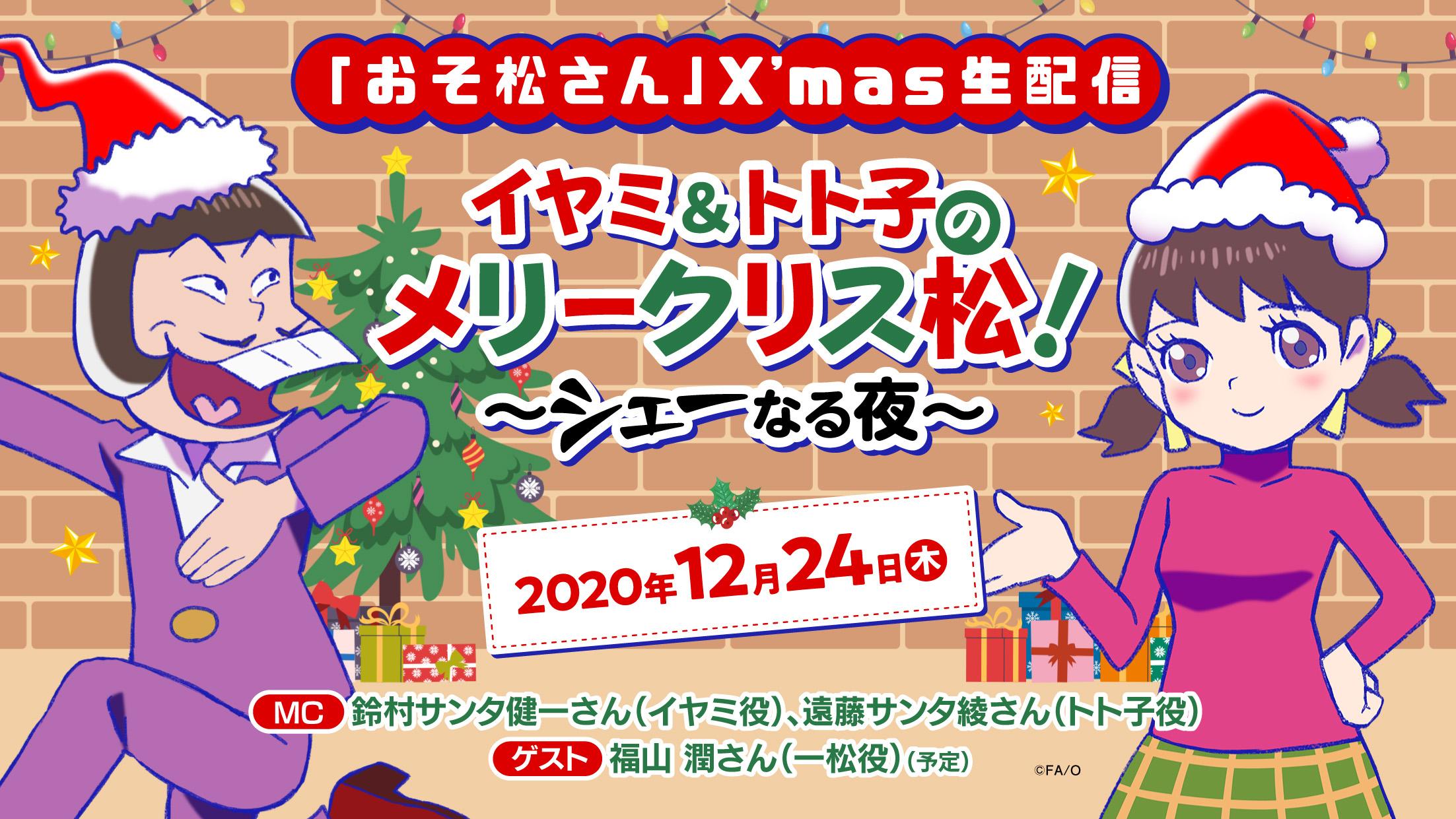 「おそ松さん」クリスマスイブに生配信決定!ゲストは福山潤さん、MCは鈴村健一さん&遠藤綾さん