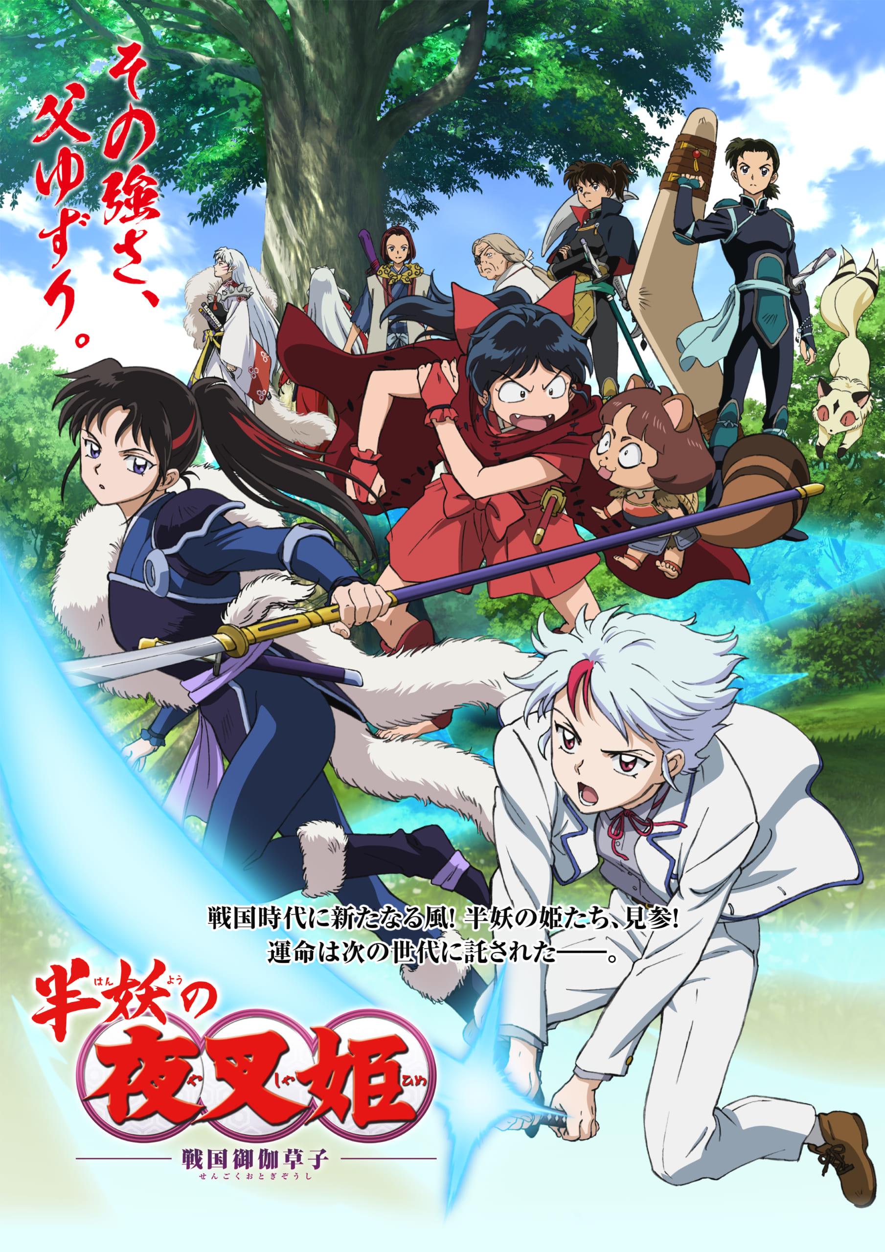 TVアニメ「半妖の夜叉姫」キービジュアル