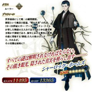 「Fate/Grand Order Arcade」シャーロック・ホームズ_サーヴァント詳細