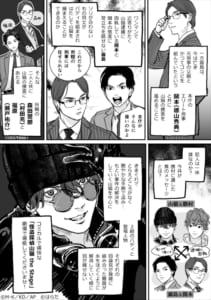 「怪盗探偵山猫 the Stage」あらすじ漫画