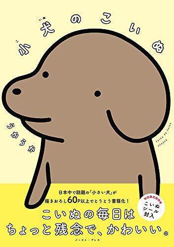 【2020年12月12日】本日発売の新刊一覧【漫画・コミックス】