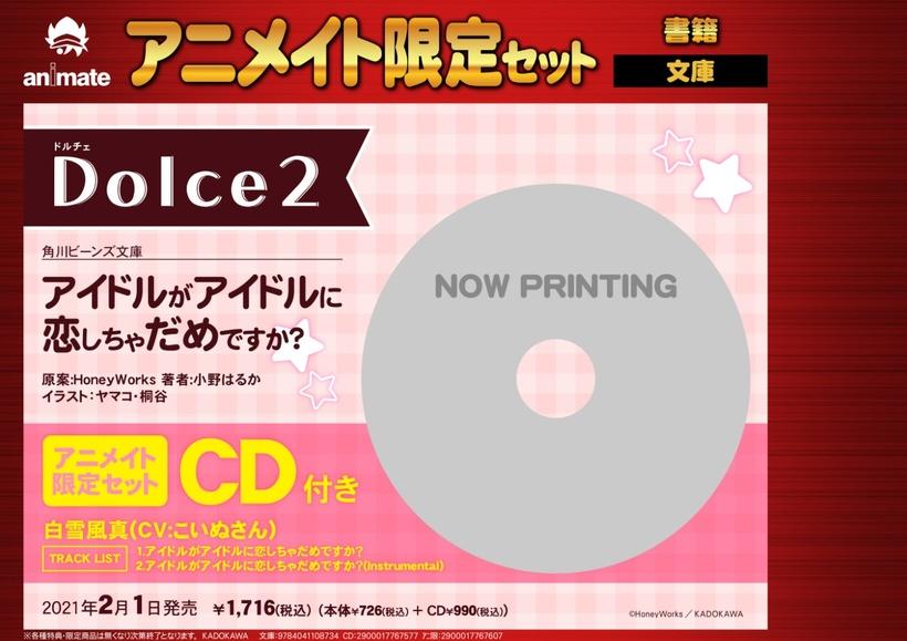 小説「Dolce2 アイドルがアイドルに恋しちゃだめですか?」アニメイト限定版