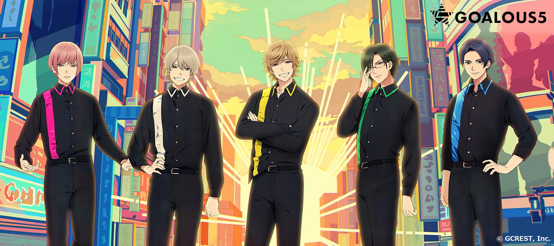 男性声優5人組グループ「GOALOUS5」2次元キャラクター化プロジェクト本格始動!メインビジュアル公開