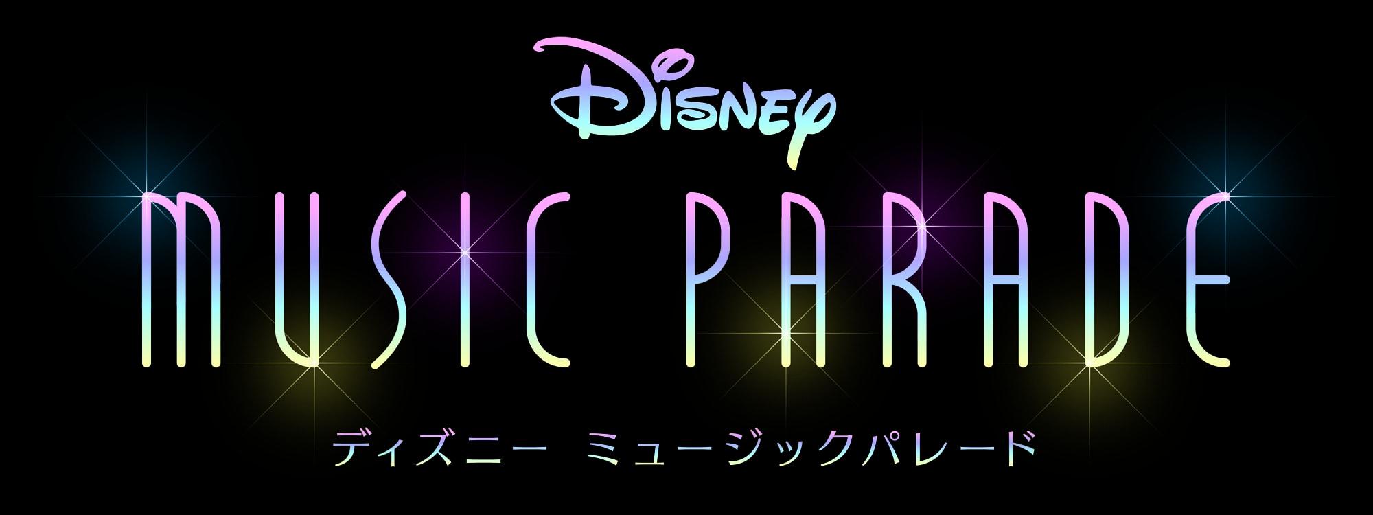 「ディズニー ミュージックパレード」
