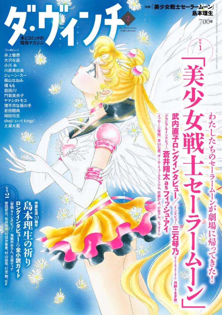 劇場版「美少女戦士セーラームーンEternal」 ダ・ヴィンチ2021年2月号表紙