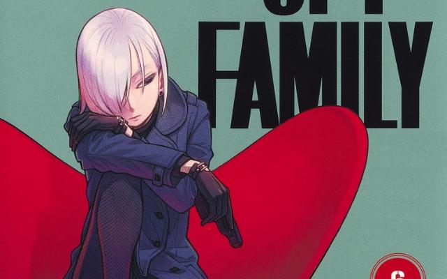 「SPY×FAMILY」最新第6巻のカバーデザイン公開!表紙を飾るのはWISEの女性諜報員・夜帷