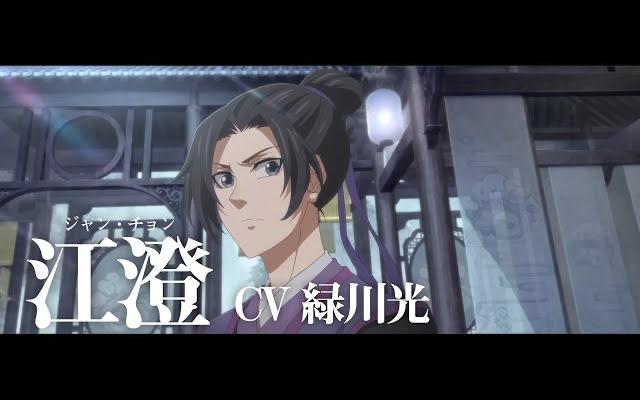 TVアニメ「魔道祖師」江澄(CV:緑川光さん)のキャラクターPV公開!毎週2本ずつ映像が公開予定