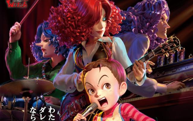 初全編3DCG制作のジブリ最新作「アーヤと魔女」PV公開!「私のどこが、ダメですか?」