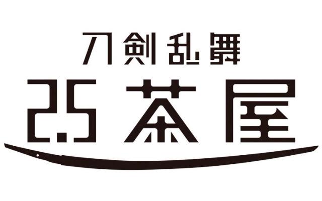 リニューアルオープンとなる舞台×ミュージカルの「刀剣乱舞 2.5茶屋」メニュー公開!1月からの公演とコラボも実施
