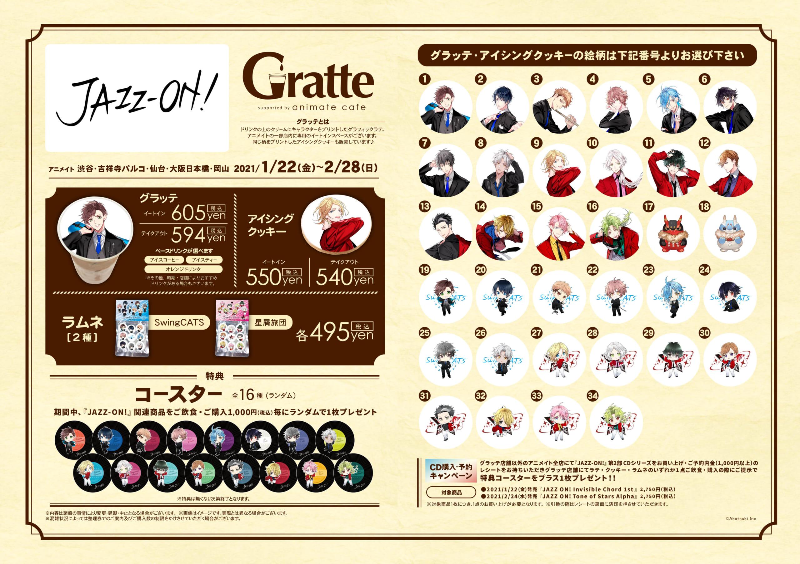 「JAZZ-ON!」×「Gratt」メニュー