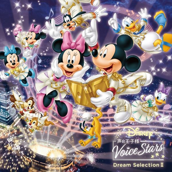 「Disney 声の王子様」シリーズ最新作「Disney 声の王子様 Voice Stars Dream Selection III」ジャケット