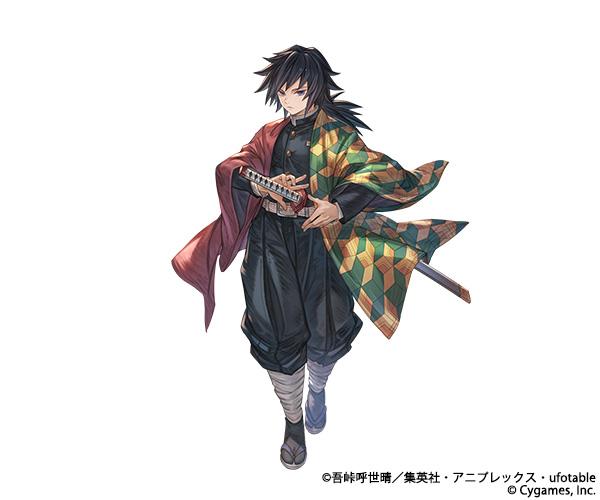 「グランブルーファンタジー」×「鬼滅の刃」 冨岡義勇