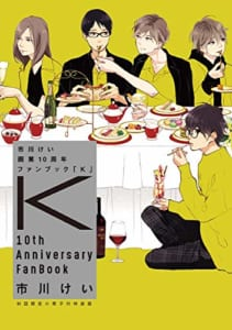 市川けい 画業10周年ファンブック「K」