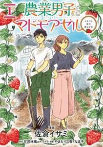農業男子とマドモアゼル イチゴと恋の実らせ方(1)
