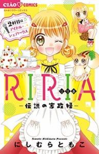 RIRIA-伝説の家政婦- 2軒目はアイドル・シェアハウス