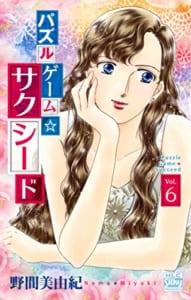 パズルゲーム☆サクシード(6)