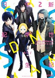 SSSS.GRIDMAN 新世紀中学生日記(2)