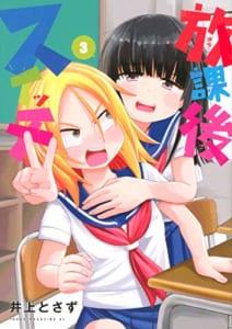 放課後スイッチ(3)