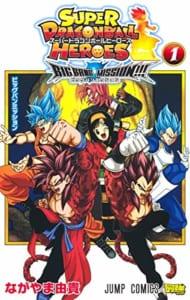 スーパードラゴンボールヒーローズ ビッグバンミッション!!!(1)